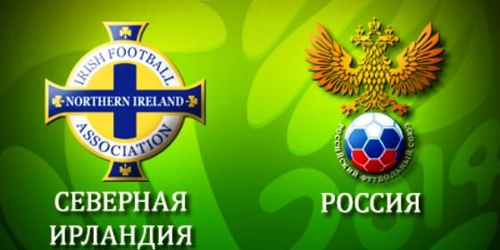 Северная Ирландия - Россия