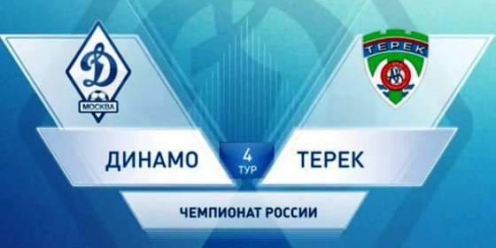 Динамо - Терек