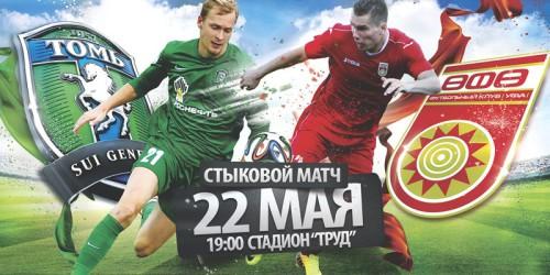 Томь - Уфа: прогноз на матч. Прогнозы на Российскую Премьер - Лигу