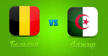 Бельгия - Алжир: прогноз на матч. Прогнозы на Чемпионат Мира