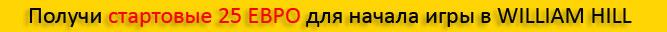 Прогнозы на футбол от soccer-bet.ru приносят прибыль на William Hill